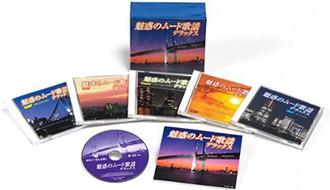魅惑のムード歌謡デラックス / 5枚組 (CD)TFC-188...