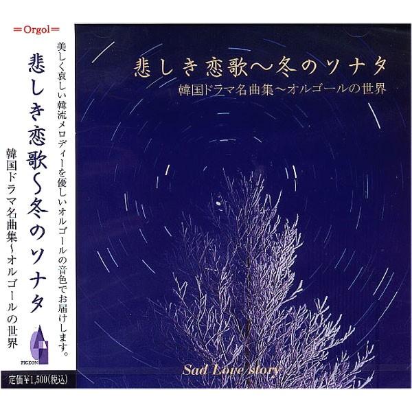悲しき恋歌〜冬のソナタ 韓国ドラマ名曲集〜オル...
