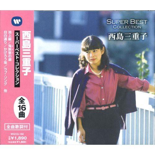 『西島三重子 スーパーベスト・コレクション』 CD...