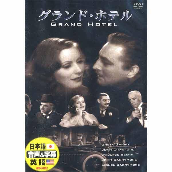 グランド・ホテル (DVD) DDC-047