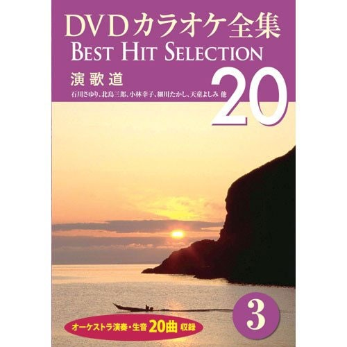 DVDカラオケ全集3〜演歌道 (DVD) DKLK-1001-3-KEI...