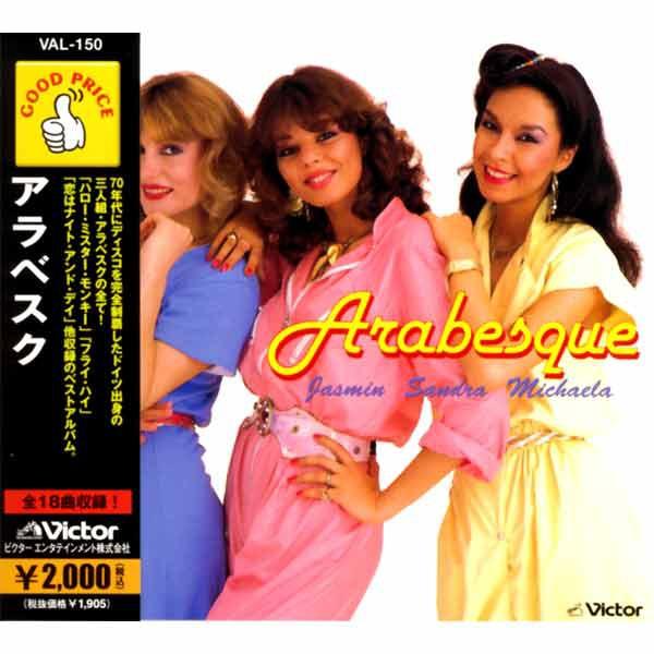 【送料無料!最安値に挑戦中】 アラベスク CD ...