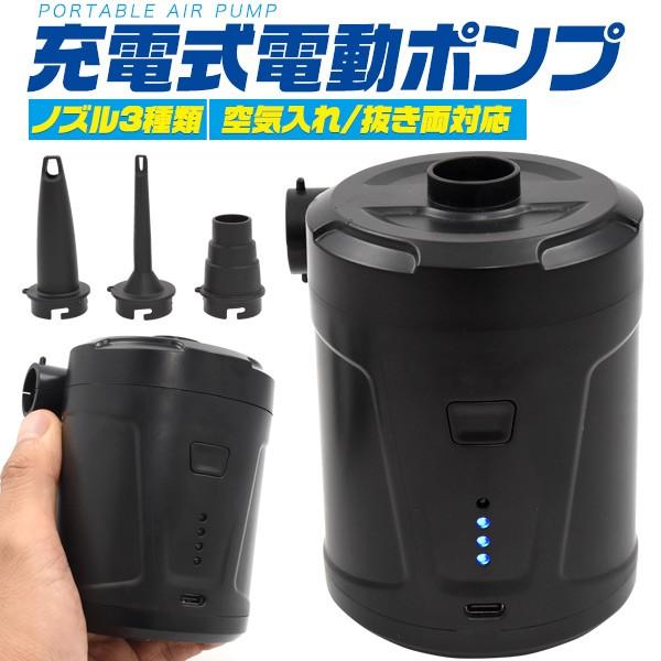 充電式 電動ポンプ ノズル3種類付き 空気入れ 空...