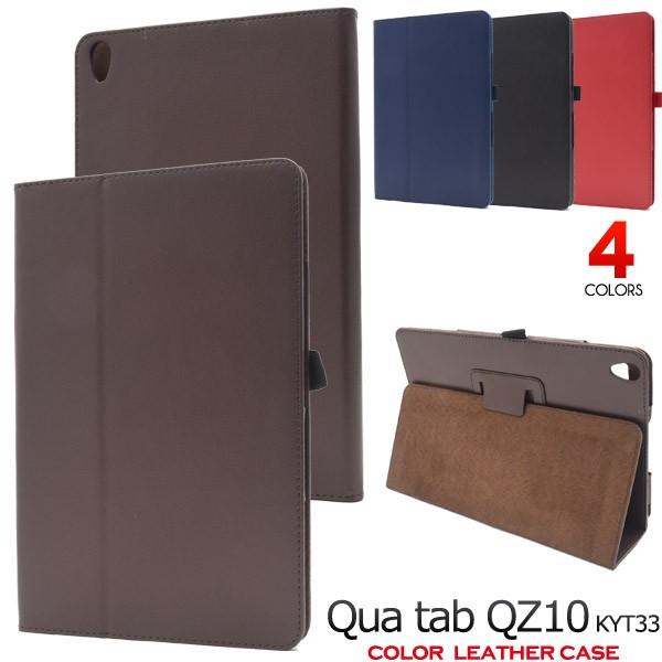 Qua tab QZ10用 レザーデザインケース au エーユ...