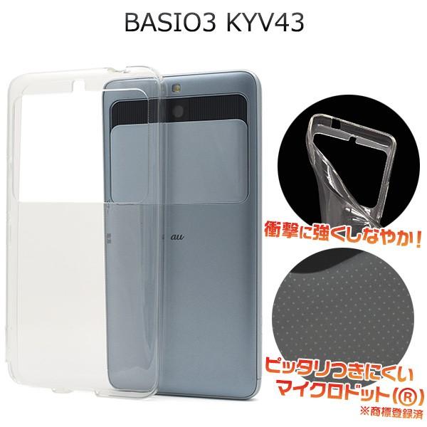 スマートフォンケース BASIO3 KYV43 用 ソフトク...