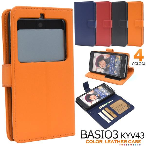 スマートフォンケース BASIO3 KYV43 用 手帳型 カ...
