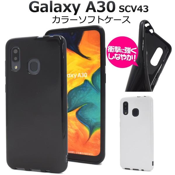 Galaxy A30 SCV43用 カラーソフトケース 黒 白 TP...