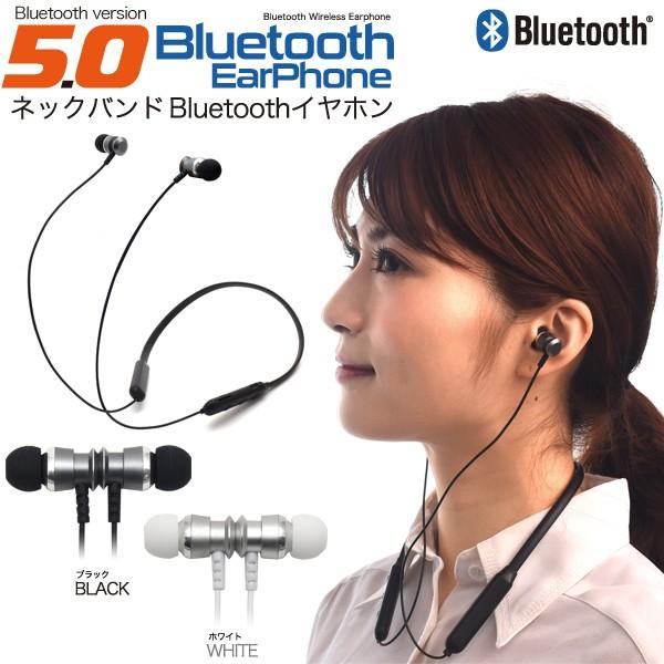 Bluetoothイヤホン Bluetooth5.0対応 ネックバン...
