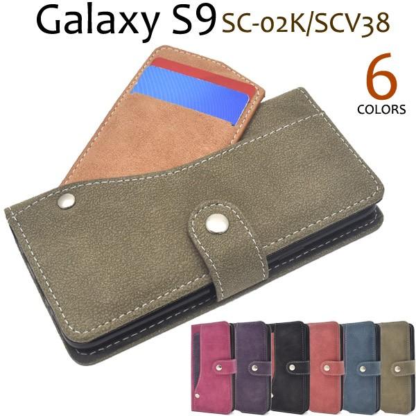 Galaxy S9 SC-02K/SCV38 手帳型(横開き)スライ...