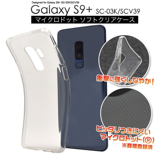 Galaxy S9+ SC-03K SCV39 マイクロドット ソフト...