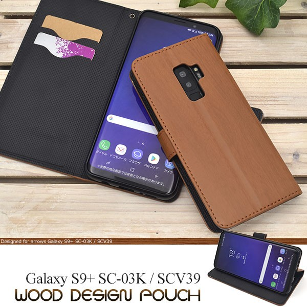 Galaxy S9+ SC-03K SCV39 手帳型 木目 ウッドデザ...