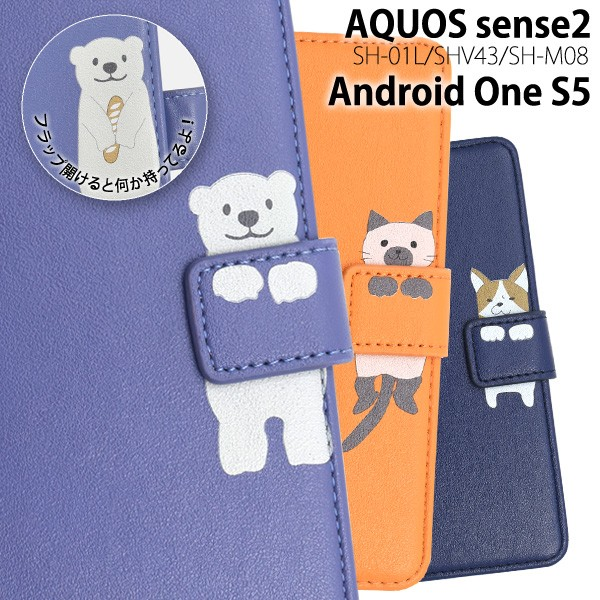 スマートフォンケース AQUOS sense2 SH-01L SHV43...