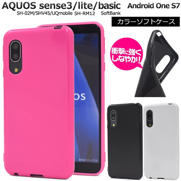 カラーソフトケース AQUOS sense3 SH-02M SHV45 S...