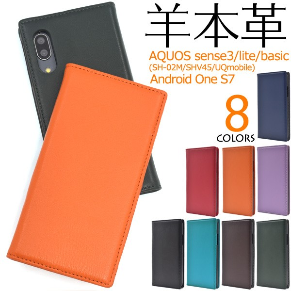 スマートフォンケース AQUOS sense3 SH-02M SHV45...