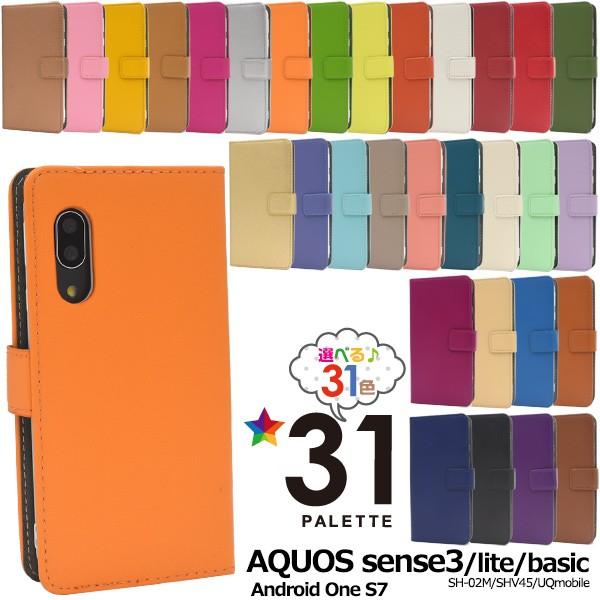 カラーレザー手帳型ケース 31色 AQUOS sense3 SH-...