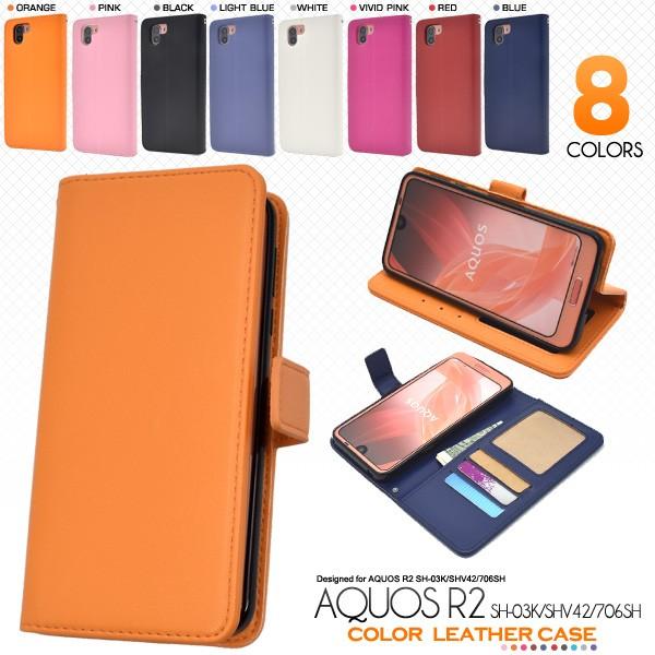 AQUOS R2 SH-03K/SHV42/706SH用 手帳型 カラーレ...