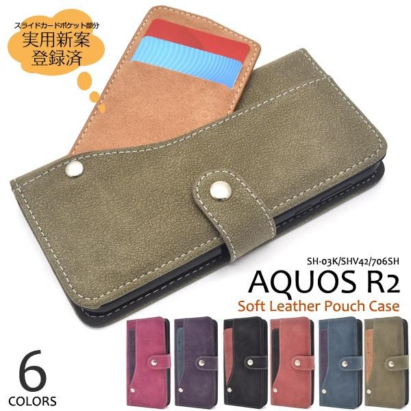 手帳型 AQUOS R2 SH-03K/SHV42/706SH用 スライド...