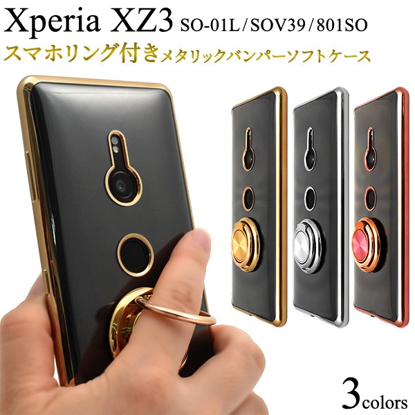 スマートフォンケース Xperia XZ3 SO-01L SOV39 8...