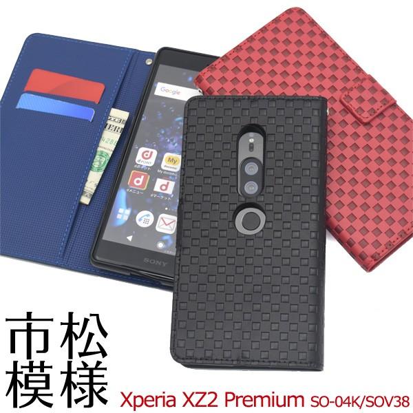 スマートフォンケース Xperia XZ2 Premium SO-04K...