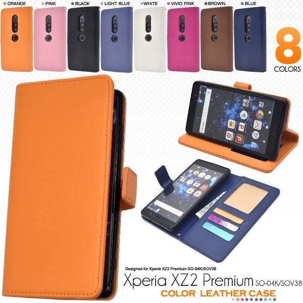 手帳型 Xperia XZ2 Premium SO-04K docomo  SOV38...