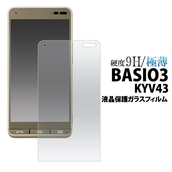 BASIO3 KYV43 液晶保護ガラスフィルム 極薄 硬度9...