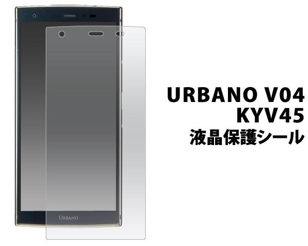 URBANO V04 KYV45用 液晶保護シール au エーユー ...
