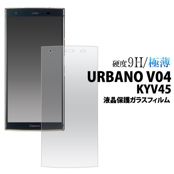 URBANO V04 KYV45用 液晶保護ガラスフィルム 極薄...