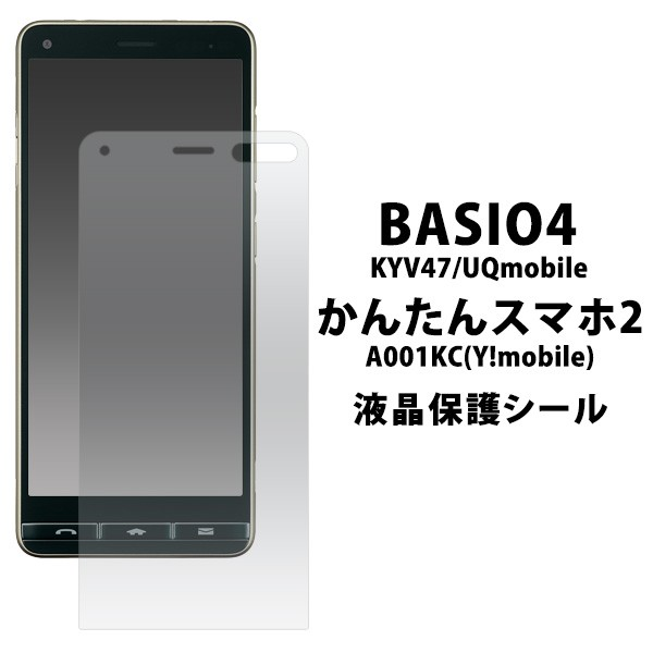 液晶保護シール BASIO4 KYV47 かんたんスマホ2 A0...