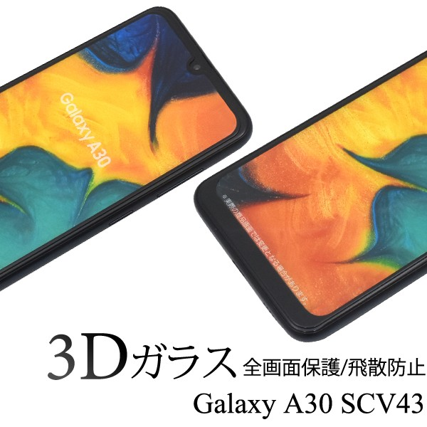 3Dガラスフィルム 全画面保護 液晶保護シール Gal...