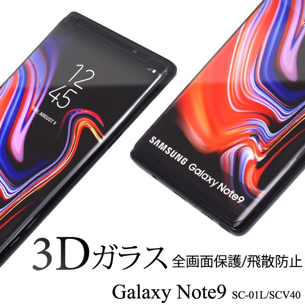 3D液晶保護ガラスフィルム Galaxy Note9 SC-01L /...