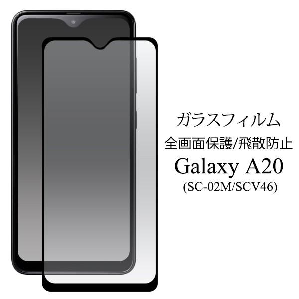 ガラスフィルム 全画面保護 Galaxy A20 SC-02M SC...