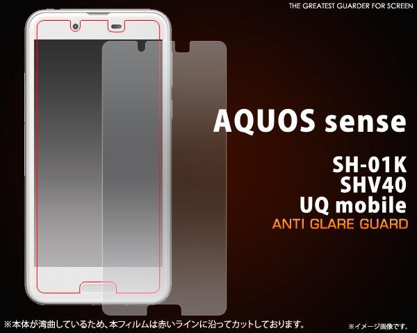 反射防止液晶保護シール AQUOS sense SH-01K(ド...