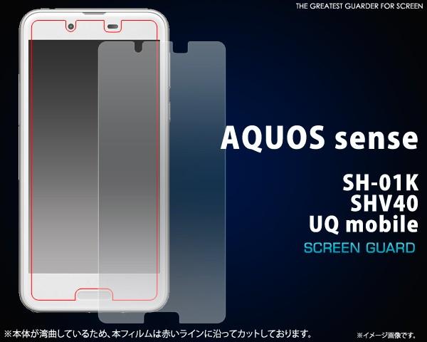 液晶保護シール AQUOS sense SH-01K(ドコモ)/SH...