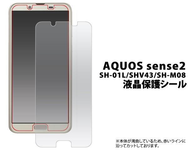 液晶保護シール AQUOS sense2 SH-01L SHV43 SH-M0...