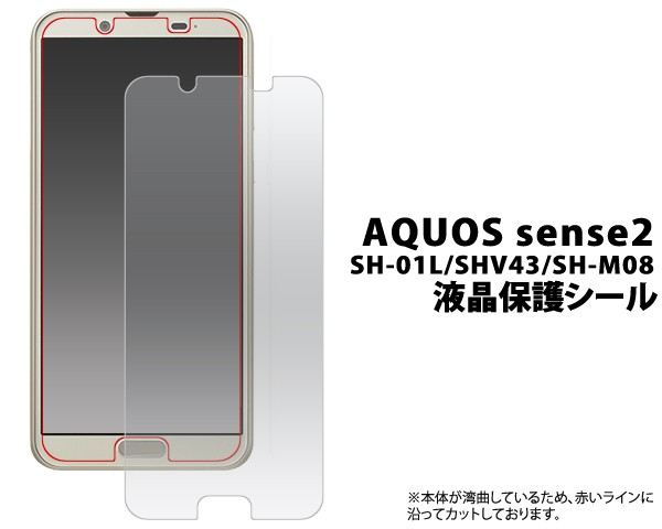 AQUOS sense2 SH-01L SHV43 SH-M08用 液晶画面用 ...