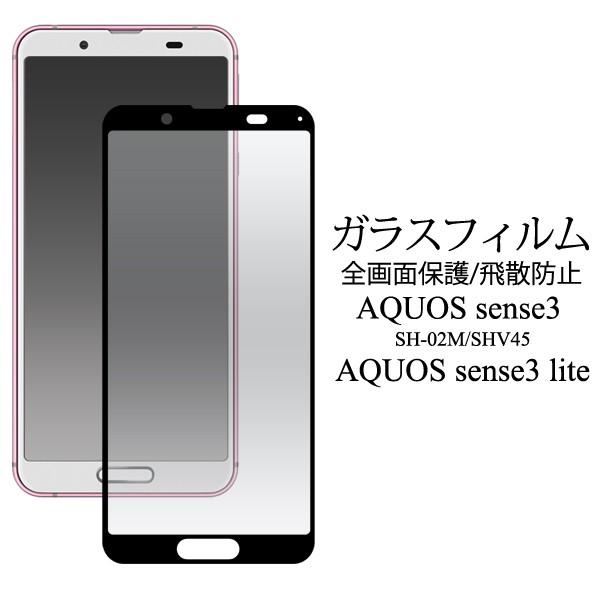 液晶保護ガラスフィルム AQUOS sense3 SH-02M SHV...
