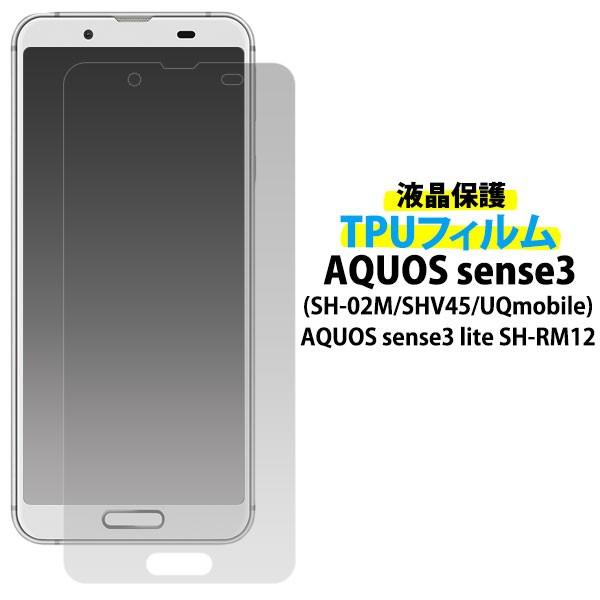液晶保護フィルム  画面保護 AQUOS sense3 SH-02M...