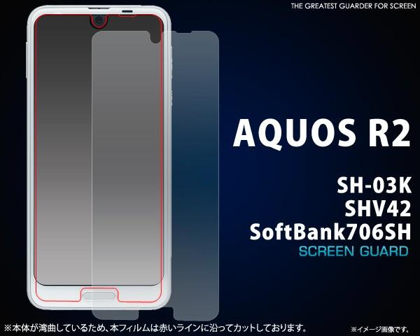 液晶保護シール AQUOS R2 SH-03K(docomo) SHV42(...