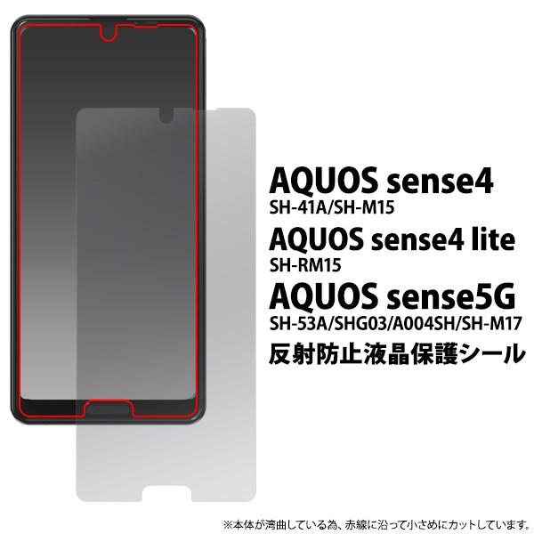 液晶保護シール AQUOS sense4 SH-41A SH-M15 sens...