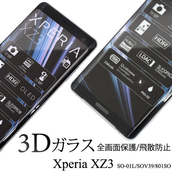 3D液晶保護ガラスフィルム Xperia XZ3 SO-01L SOV...