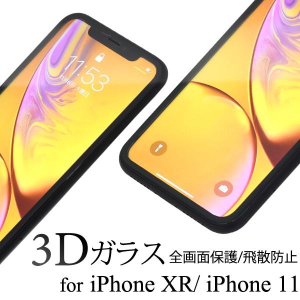 iPhoneXR用 3D 液晶保護ガラスフィルム  全画面保...