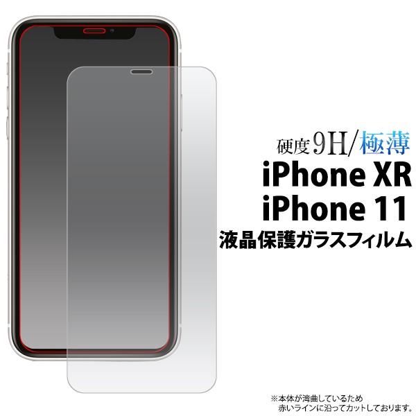 iPhoneXR用 液晶保護ガラスフィルム アイフォンXR...