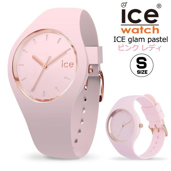 アイスウォッチ ICE-WATCH レディース 腕時計 ピンク ICE glam pastel ピンクレディ 33cm Sサイズ 001065 スモールサイズ 女の子 腕時計
