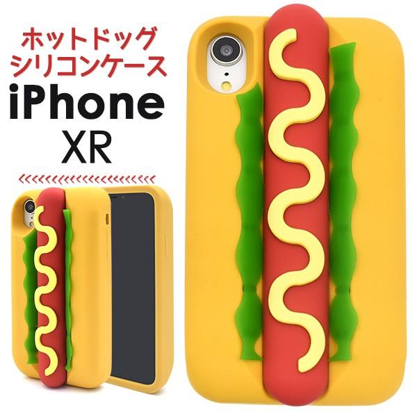 9e363d49ec iPhoneXR インパクト大! ホットドッグケース シリコンケース アイフォン ...