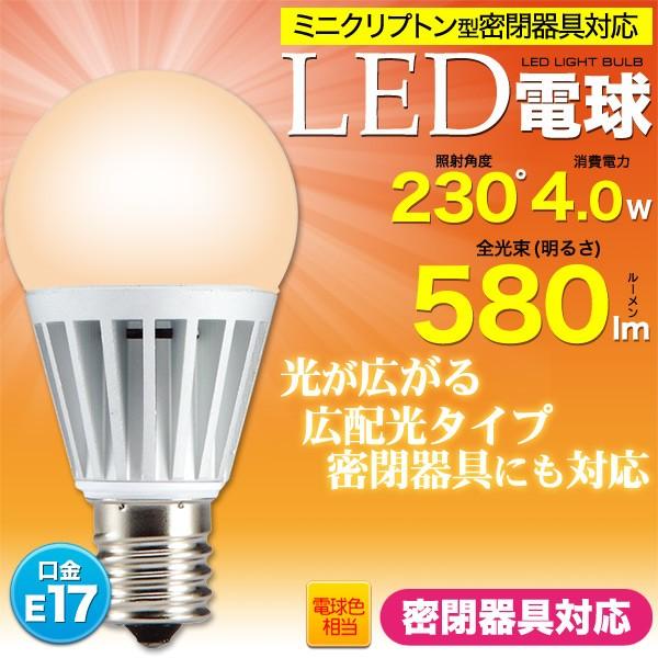LED電球 口金:E17 ミニクリプトン型 消費電力4W ...