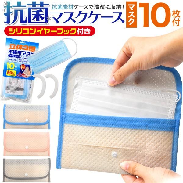 抗菌 マスクケース マスク 10枚付 持ち運び 収納ケース 5枚収納可能 無地 携帯カバン マスク入れ 小物入れ ポーチ ティッシュケース 花粉