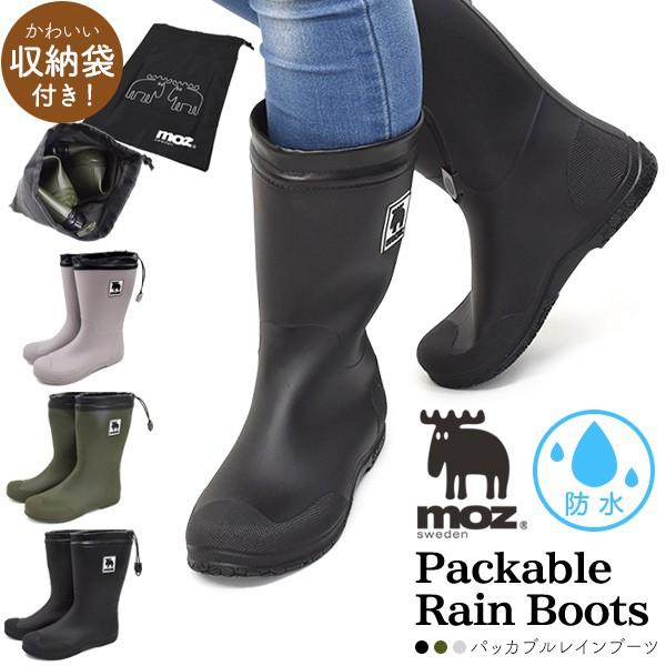 レインシューズ moz パッカブル レインブーツ レディース 防水 ブーツ 折り畳み可能 収納袋付き 長靴 カジュアル 北欧風