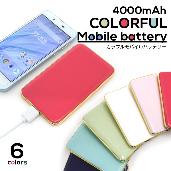 2個セット 4000mAh モバイルバッテリー 薄型 カラ...