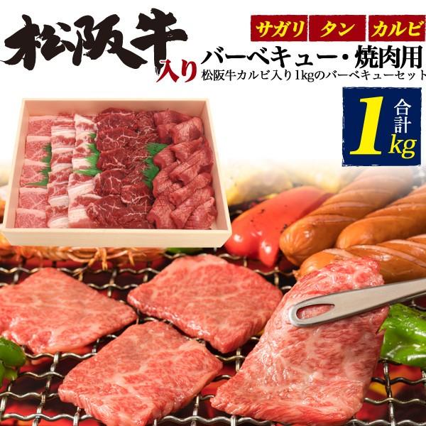 焼肉セット 1kg メガ盛り 焼肉 盛り合わせ 松阪牛...