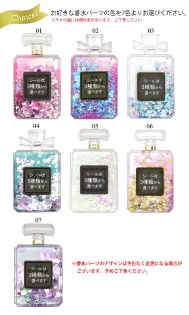 【デコパーツ 香水型】香水色6種類 シール3種類...